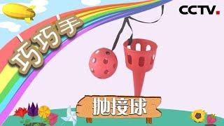 [智慧树]巧巧手手工屋:球类玩具——翻滚吧!抛接球|CCTV少儿