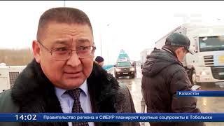 Сотрудничество с Казахстаном