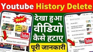 YouTube history  Kaise delete Kare || how to delete YouTube watch history || YouTube history delete