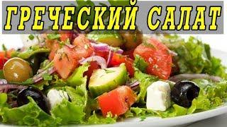 Греческий салат с сыром. Как приготовить салат Греческий.