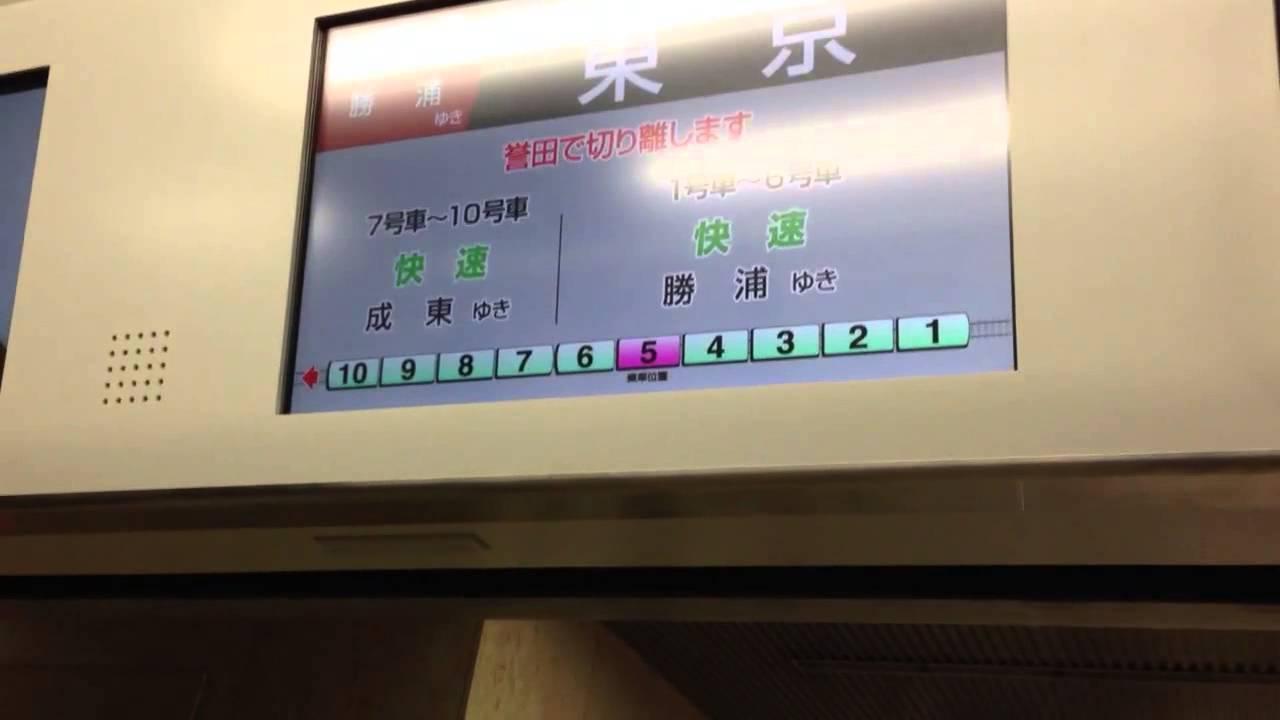 JR東日本 京葉線 快速 成東・勝浦行き 東京〜八丁堀 - YouTube