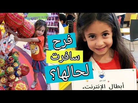 فلوق فرح بدبي 🤩✈Google Vlog