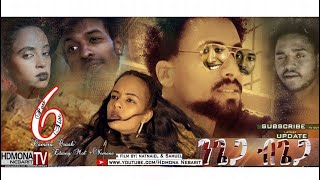 HDMONA - Part 6 - ንጌጋ ብጌጋ ብ ናትናኤል ሙሴ Ngiega Bgiega By Natnael Mussie  New Eritrean Series Movie 2018