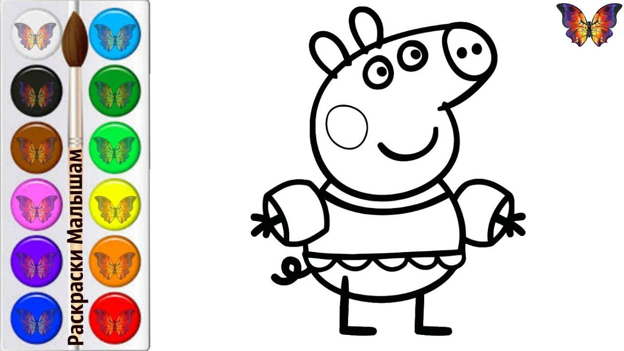 Как нарисовать СВИНКУ ПЕППУ / мультик раскраска СВИНКА ...