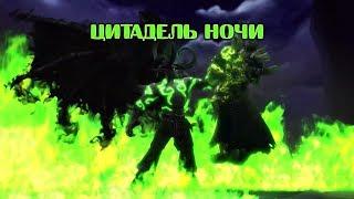 Поражение Гул'Дана | Цитадель ночи | Обзор Синиматика World of Warcraft: Legion 7.1
