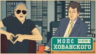 МОПС ДЯДЯ ПЕС в гостях у Хованского