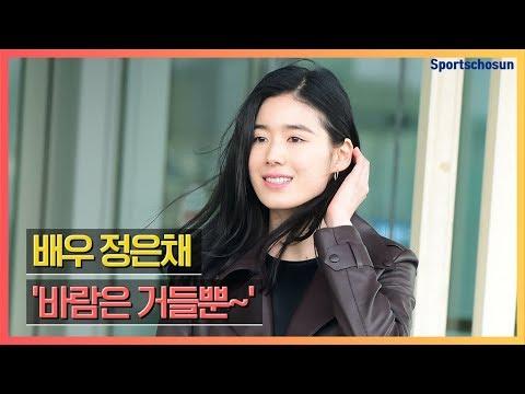 정은채(Jung Eun Chae), '바람에 휘날리는 분위기 여신' (Incheon Airport)