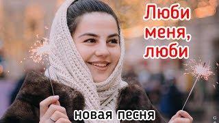 АНИВАР - ЛЮБИ МЕНЯ ЛЮБИ Гречка Ани Варданян НОВАЯ ПЕСНЯ 2019