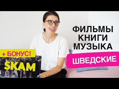 кино онлайн швеция сериал