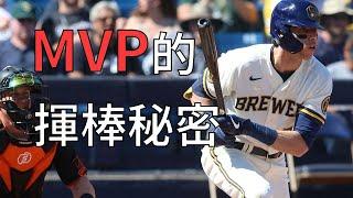 秘訣藏在揮棒裡!Yelich成為MVP的原因|MLB星系|生啤C五度