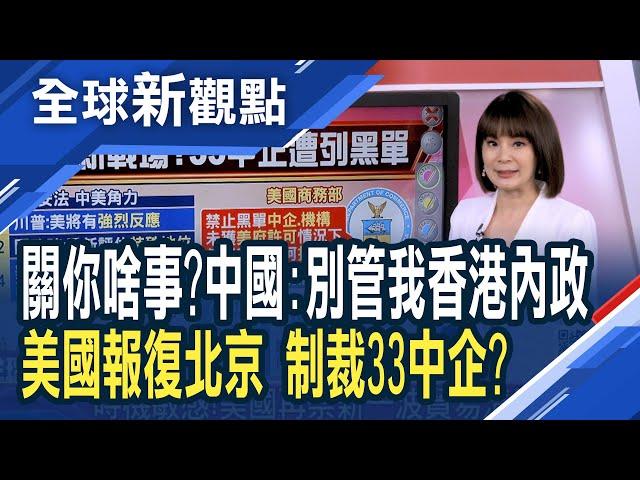 王毅:美國抹黑中國是做白日夢 別插手香港內政!美國商務部報復 將33家中國企業和機構 列入貿