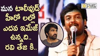 Puri Jagannadh Sensational Comments on Ravi Teja : Hilarious Video || Throw Back