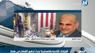 الكواز: الوضع الأمني في بغداد غير مستقر.. وخلافات بين الأحزاب الدينية وانفجارات بين الفترة والأخرى
