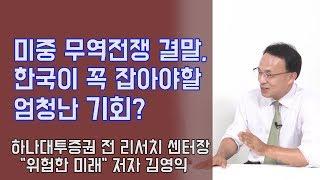 미중무역전쟁의 결말 | 한국이 꼭 잡아야만 하는 거대한 기회가 온다? (통합편)