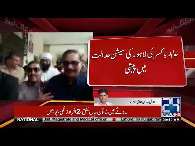 Court Declares Abid Boxer Innocent   24 News HD
