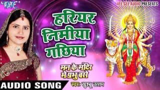 Hariyar Nimiya Gachhiya - Khushboo Uttam - Man Ke Mandir Me Prabhu Base - Bhojpuri Mata Bhajan 2016