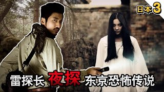 193集 夜探东京户山公园的恐怖传说——【日本Japan】
