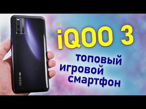 Vivo IQOO 3 Полный обзор топового игрового смартфона за свои деньги
