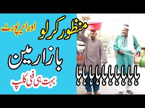 Manzor kirlo  Air port Bazar main Bahot he funny video You TV Kirlo