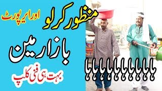 Manzor kirlo  Air port Bazar main Bahot he funny video You TV Kirlo