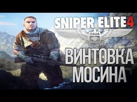 Прохождение Sniper Elite V2 [Часть 1] Уроки стелса?
