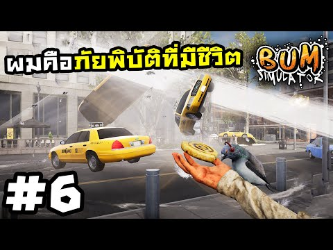 Bum Simulator[Thai] #6 แจกบุหรี่แล้วไปหาของมา