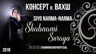Шабнами Сурайе  Сие нарма-нарма 2018 / Shabnami Siyo narma-narma 2018
