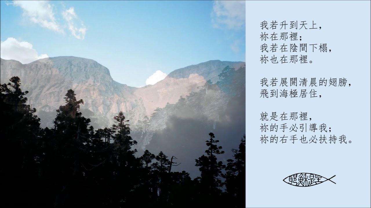 大光「新舊約聖經」詩篇全輯⑧――詩篇139篇 - YouTube