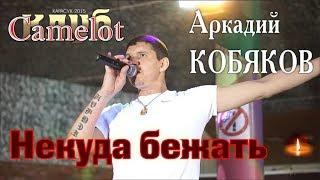 Аркадий КОБЯКОВ - Некуда бежать (Концерт в клубе Camelot)
