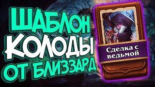 Хартстоун Ведьмин лес - Шаблон Чернокнижника