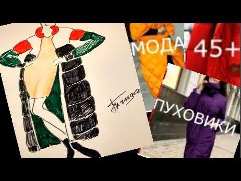 .ПУХОВИКИ. зима 2020.мода 45+