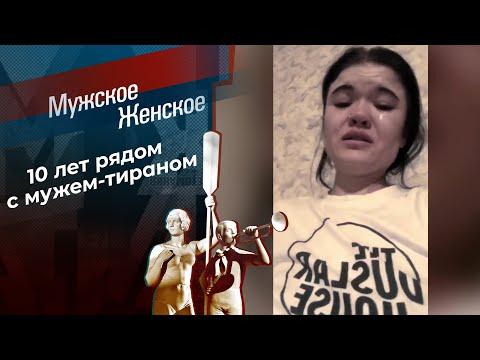 Убить нельзя помиловать. Мужское / Женское. Выпуск от 10.06.2021