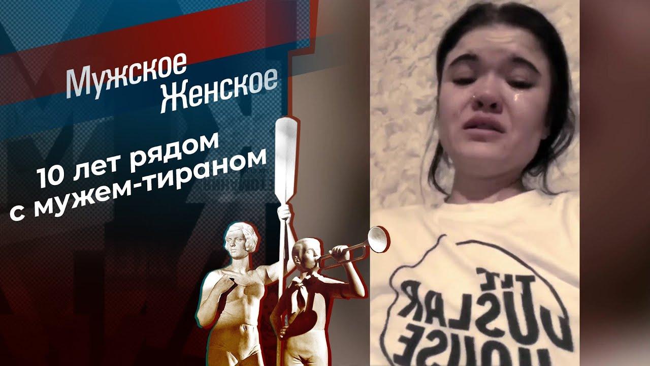 Мужское Женское Выпуск от 10.06.2021 Убить нельзя помиловать.