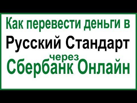 Как перевести деньги в Русский Стандарт через Сбербанк Онлайн