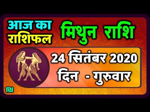 मिथुन राशि 24 सितंबर  गुरुवार  |  Aaj Ka Mithun Rashifal | Mithun Rashi 24 September 2020
