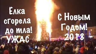 Горит Елка на площади Ленина 2018 ВОТ ЭТО ШОУ ПОЖАР
