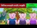 তিনিতা কনমানি গাহৰি পোৱালি | Three Little Pigs in Assamese | Assamese Story | Assamese Fairy Tales