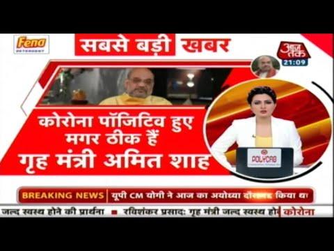 Amit Shah कोरोना पॉजिटिव, Amitabh Bachchan हुए निगेटिव | देखिए खबरदार चित्र त्रिपाठी के साथ