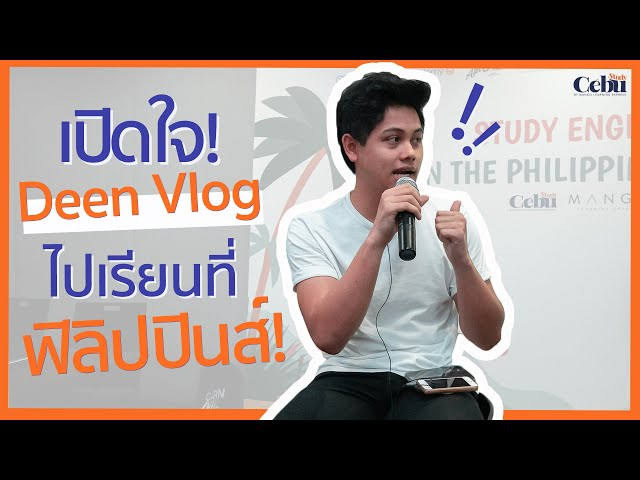 STUDY CEBU | เปิดใจ! เมื่อ Deen Vlog ไปเรียนที่ฟิลิปปินส์!