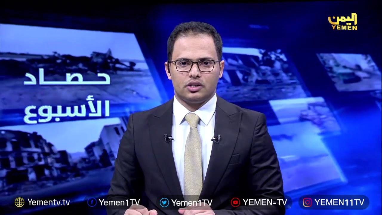 Photo of حصاد الاسبوع  – تقديم / عماد جسار   02/8/2019
