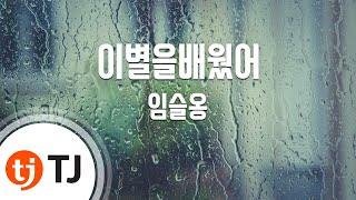 [TJ노래방] 이별을배웠어(Always In My Heart) - 임슬옹(Lim Seul Ong),조이(Joy) / TJ Karaoke