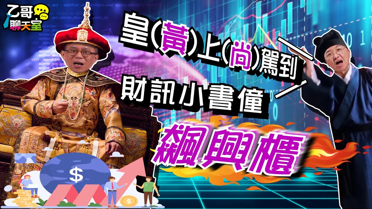 股票投資【乙哥聊天室#7】皇(黃)上(尚)駕到 財訊小書僮飆興櫃!