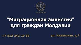 """""""Миграционная амнистия"""""""