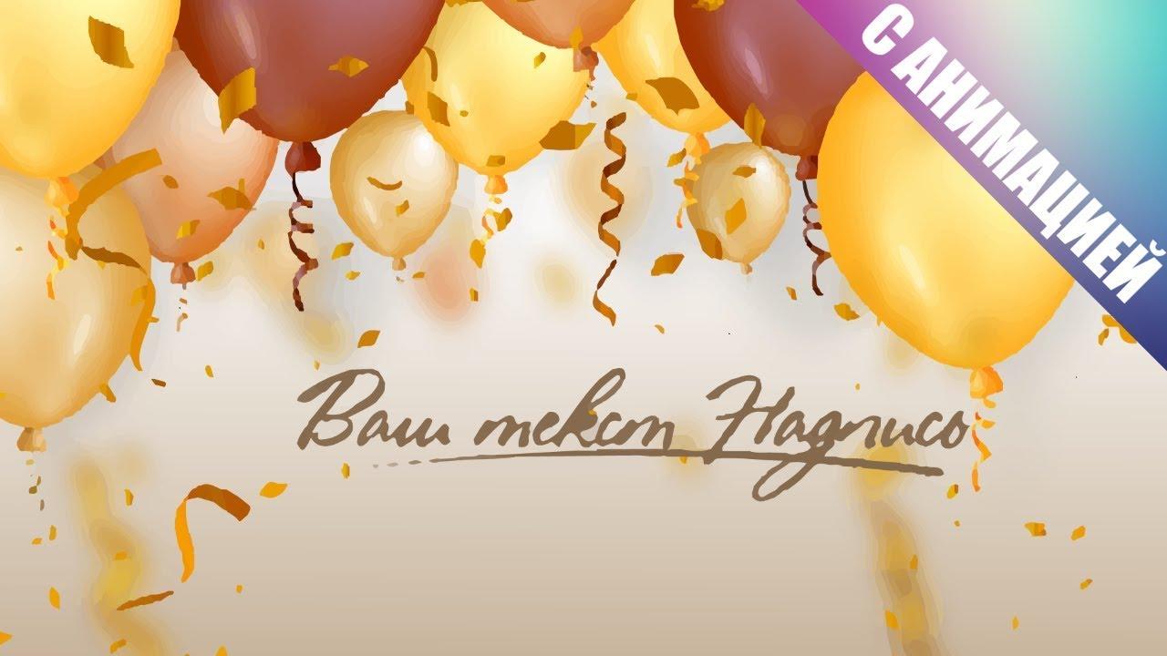 Конструктор онлайн открыток с днем рождения, деловым женщинам красивые