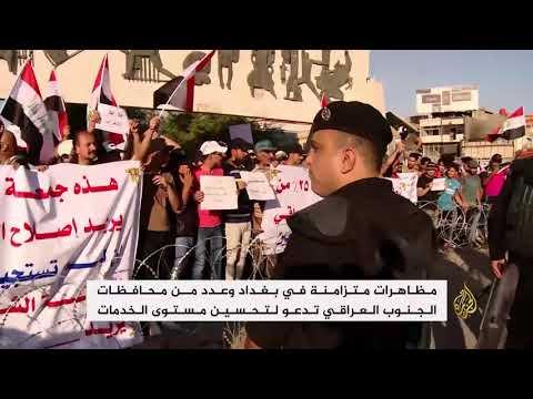 مظاهرات بالعراق تطالب بتحسين الخدمات ومحاربة الفساد