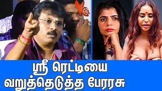 பட வாய்ப்புக்காக இப்படி பண்ணுவியா : Director Perarasu Slams Sri Reddy   Me Too   Chinmayi