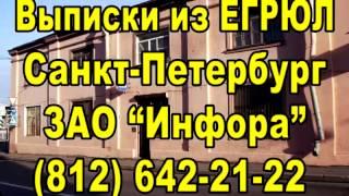 видео реестр ооо санкт-петербург