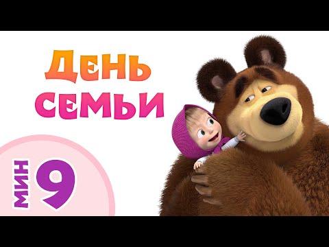 ДЕНЬ СЕМЬИ!👫🌞 👫Песни для детей из мультфильма 🐻👱♀️Маша и Медведь 💗