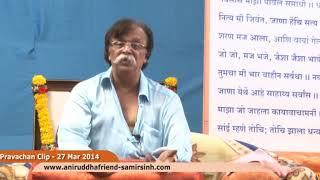 Sadguru Shree Aniruddha Bapu Pravachan 27 Mar 2014 - प्रार्थना ही हमारे सामर्थ्य का स्रोत है