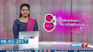 News @ 8 PM | News7 Tamil | 10-03-2017